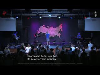 Воскресное богослужение 9:00