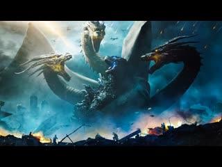 Годзила 2 - Король монстров (2й трейлер)