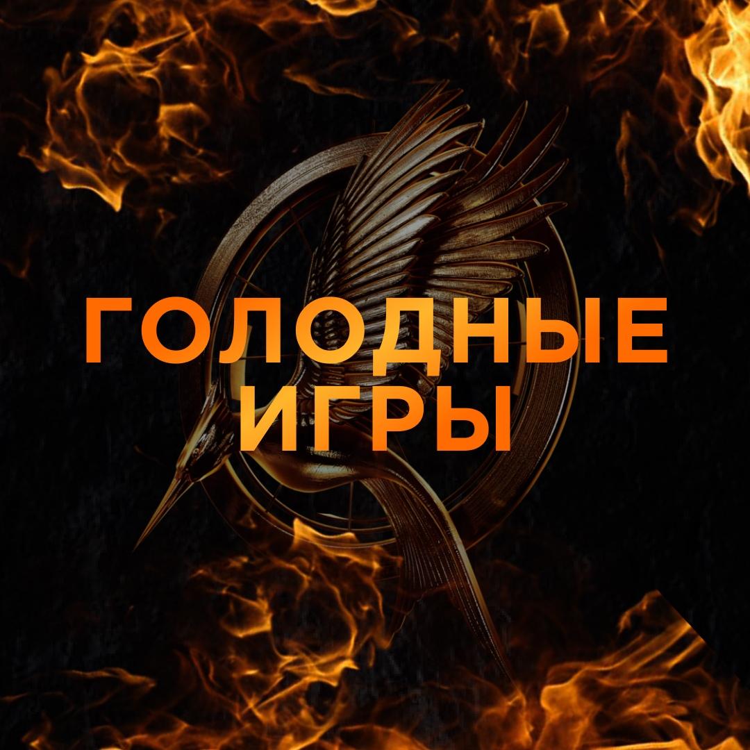 Афиша Казань ГОЛОДНЫЕ ИГРЫ / СПЕЦКУРС ГЕОГРАФИЯ / ЕГЭ 2020
