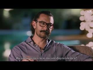 Aamir khan funny interview. русские субтитры от кк