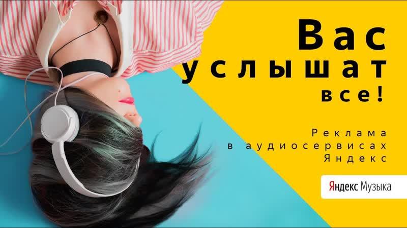 Аудиореклама - зло или необходимая плата? Реклама в аудиосервисах, Яндекс Музыка. Мария Ломова