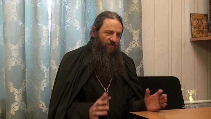 Духовная беседа в Оптиной пустыни от 18.03.18 (иером. Нил)