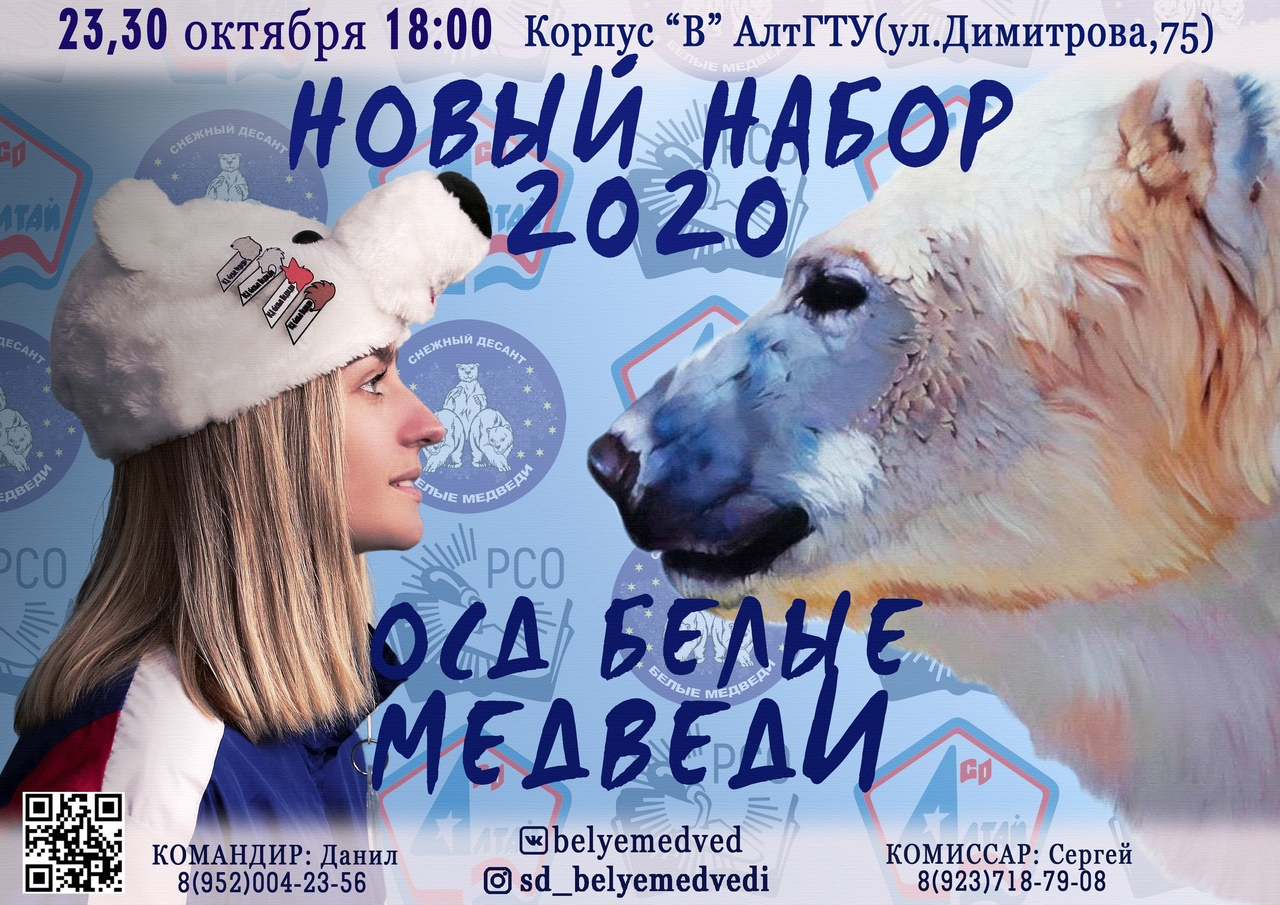 """Афиша Барнаул Снежный десант """"Белые медведи"""" набор 2021!"""