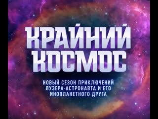 Крайний космос  Куинн