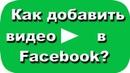 Как добавить видео youtube в фейсбук Ответы на вопросы