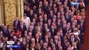 Вести в 20 00 Владимир Путин официально стал главой государства на второй шестилетний срок