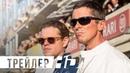 FORD против FERRARI Официальный трейлер HD