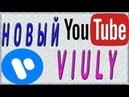 Viul лучше Ютуба Заработать за добавление видео а также и за просмотр