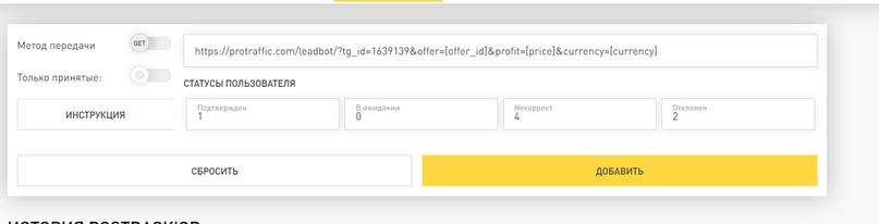 Как получать уведомления о лидах в Telegram?