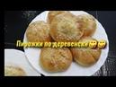 Вкусные пирожки с тыквой и картошкой 😋😋😋
