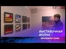 В Центре Диалог пять неординарных выставок представили новгородской публике