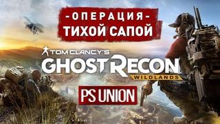 "Tom Clancy's Ghost Recon: Wildlands операция ""ТИХОЙ САПОЙ"""