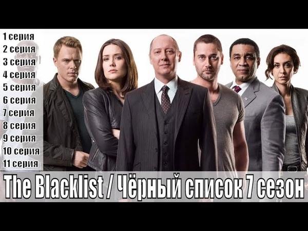 The Blacklist Чёрный список 7 сезон 1 2 3 4 5 6 7 8 9 10 11 серия сюжет анонс