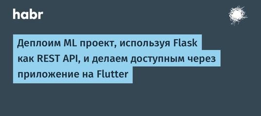 Dart и Flutter, iOS, Android, Google Fuchsia | ВКонтакте