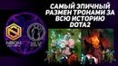 Neon vs IG САМЫЙ ЭПИЧНЫЙ РАЗМЕН ТРОНАМИ В ДОТА 2 KVYZEE КОММЕНТИТ DOTA 2