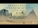 ИСТОКИ ВЕЧНОСТИ Архитектура древнего Египта Фильм I