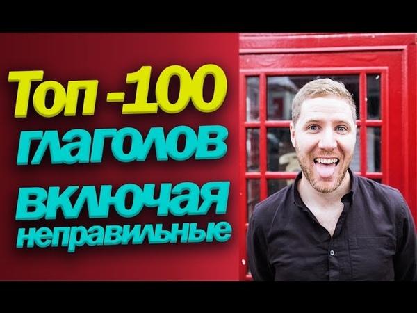 ♛Глаголы в английском♛ТОП -100 глаголов в английском, озвученные британцем