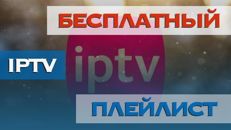 Подборка бесплатных рабочих IPTV плейлистов M3U 2019