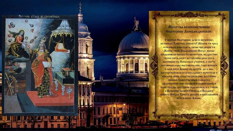 Молитва святой великомученицы Екатерины Александрийской 12 раз