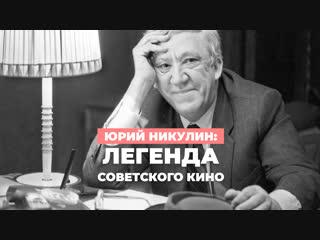 Юрий Никулин: легенда советского кино
