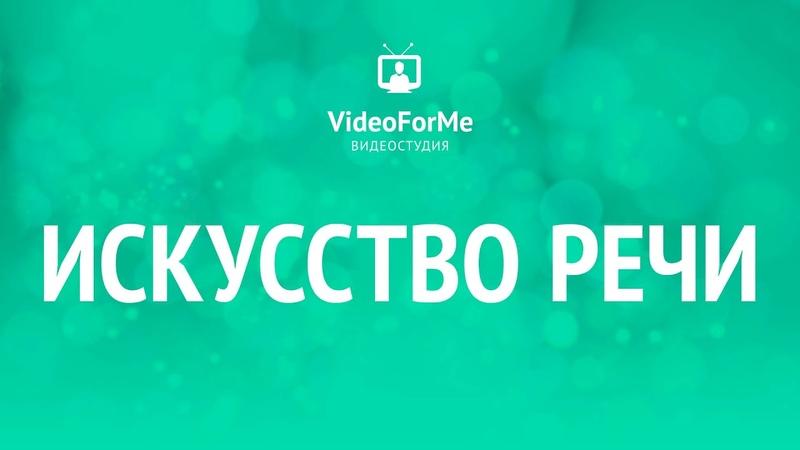 Обмани меня Искусство речи VideoForMe видео уроки