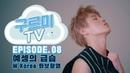 190405 [CloudTV] EP.08 예셍 지분 확보 특집 : W Korea 화보 촬영 현장 스케치