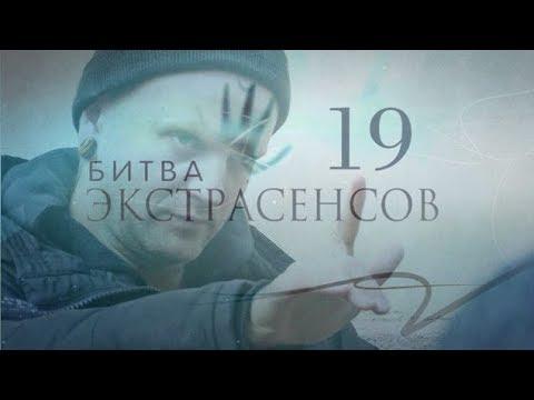 🎓 Битва экстрасенсов 19 сезон 9 выпуск 17 11 2018