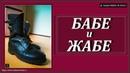 Радован Дамјановић бр.109. БАБЕ И ЖАБЕ 7527. сечко дан дванаести