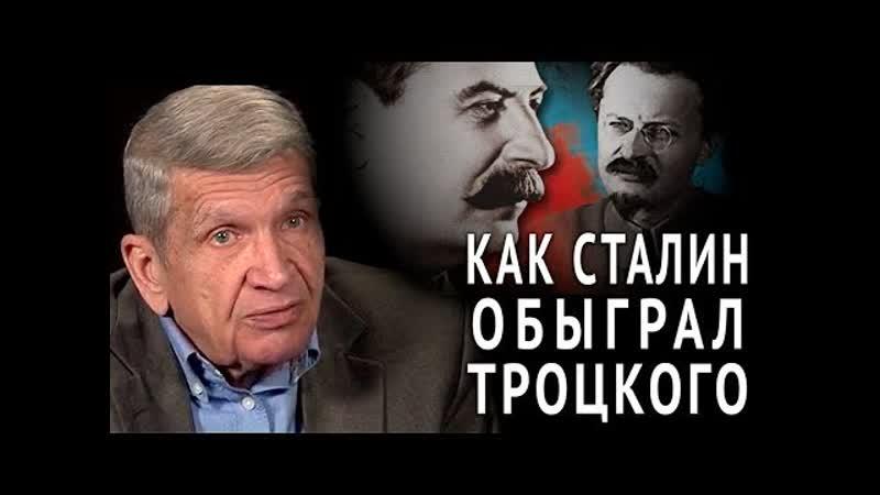 Юрий Жуков — Как Сталин обыграл Троцкого