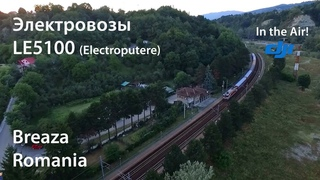 In the Air! Электровозы LE5100 (Бряза) / LE5100 electric locomotives (CFR, Breaza)