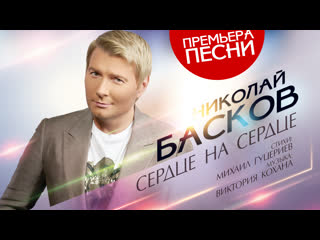 Николаи Басков - Сердце на сердце (Official Lyric Video)