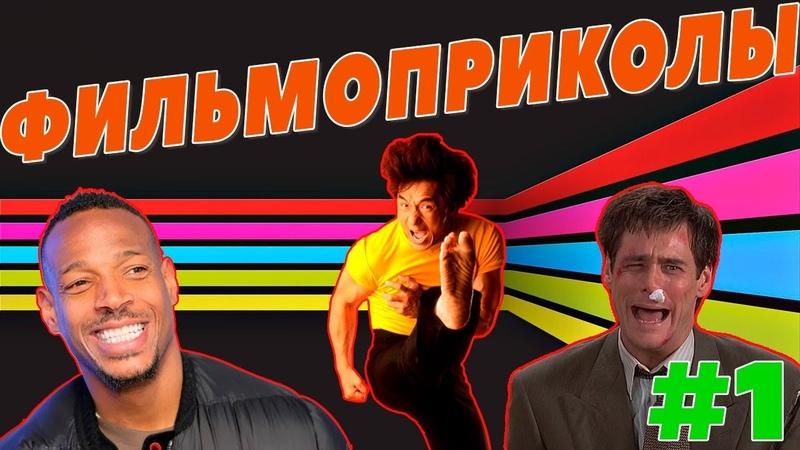 Приколы Из Фильмов Приколы Кино Киноприколы Приколы из Кино