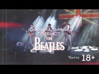 "Трибьют-концерт ""The Beatles"" 11 октября"