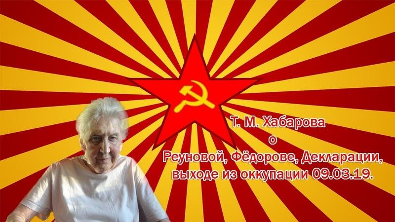 Т. М. Хабарова о Реуновой, Фёдорове, Декларации, выходе из оккупации 09.03.19.