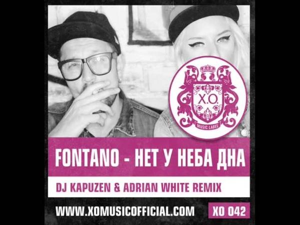 Fontano Нет у неба дна DJ Kapuzen Adrian White Remix