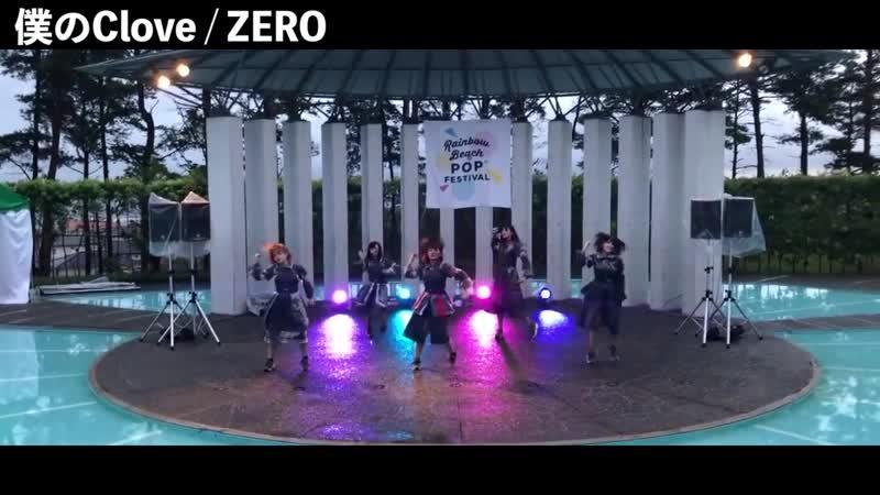 Boku no Clove - ZERO (Live at RB POP FESTIVAL in Shichigahama International Village in Miyagi Prefecture) (2019.09.16)