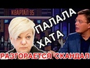 СКАНДАЛ В ЛОНДОНЕ Квартал ответил беглой банкирше Гонтаревой