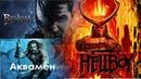 Фильмоскоп обзор фильмов Хеллбой 2019 Веном и Аквамен