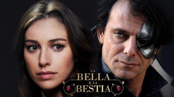 Красавица и чудовище La Bella e la Bestia 2 серия Италия 2014