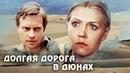 Долгая дорога в дюнах. 7 серия (1980). Драма, история | Фильмы. Золотая коллекция
