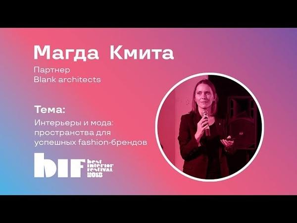 Лекция Магды Кмиты Интерьеры и мода пространства для успешных fashion брендов