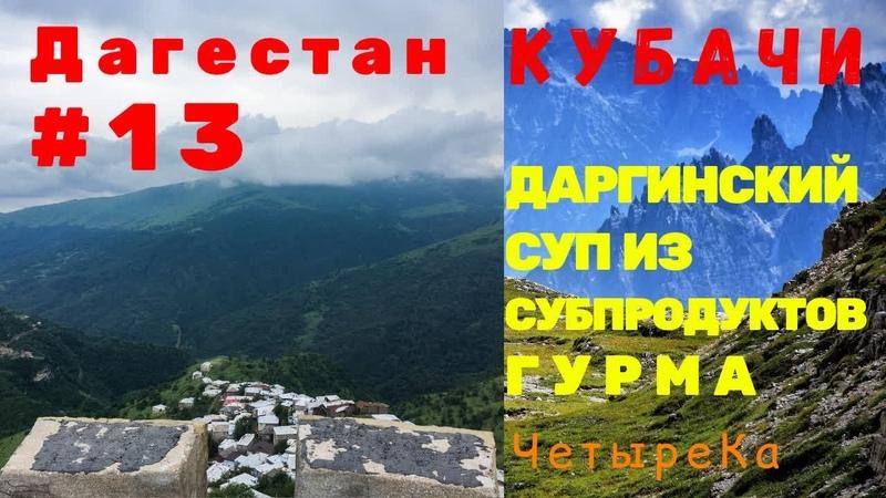 Дагестан Кубачи Даргинский суп Гурма Национальная Дагестанская кавказская кухня