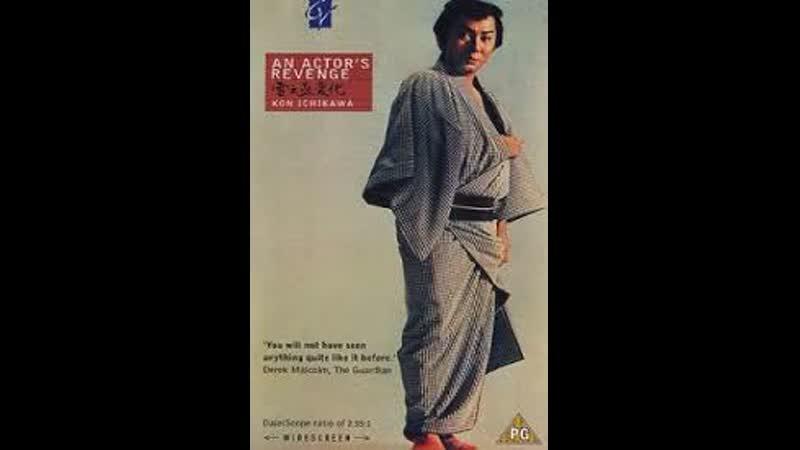 La Venganza De Un Actor (1963) Dir. Kon Ichikawa Vose