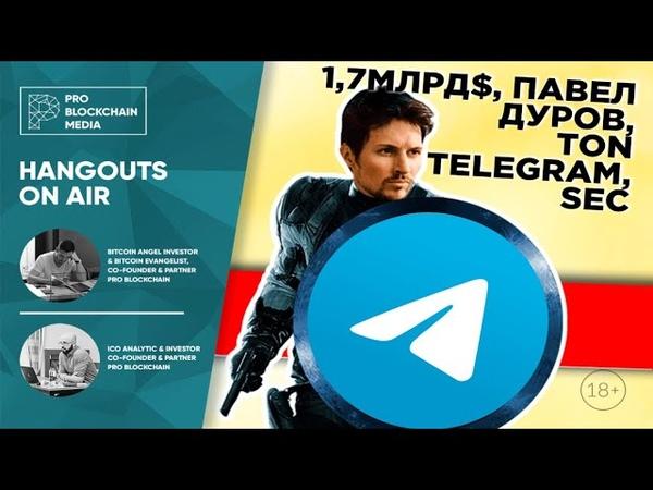 1,7млрд$, Павел Дуров , TON Telegram , SEC , продолжение истории ...