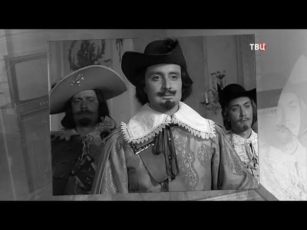 Д'Артаньян и три мушкетера. Большое кино