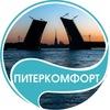 ПитерКомфорт Инжиниринг - фильтры для воды