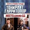 ТОНИ РАУТ & ГАРРИ ТОПОР   КОМСОМОЛЬСК-Н.   29.03