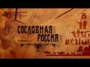 Документальный фильм Сословная Россия