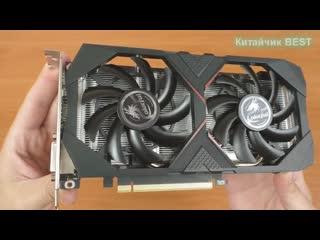 На Алиэкспресс дешевле  Купил NVidia GeForce RTX 2060 Colorful