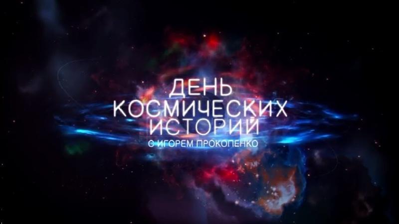 День космических историй Выпуск 6